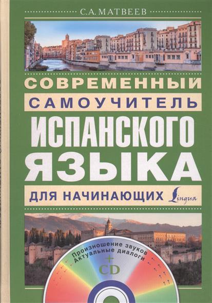 Матвеев С. Современный самоучитель испанского языка для начинающих бра donolux opera w110188 2black