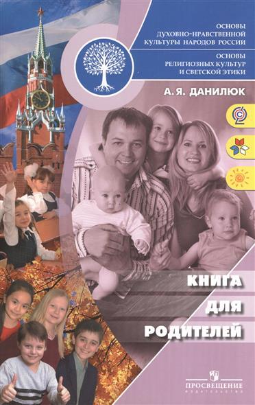 Основы духовно-нравственной культуры народов России. Книга для родителей
