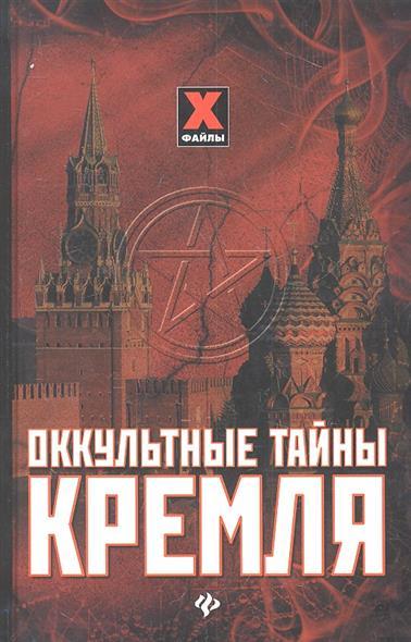 Оккультные тайны Кремля