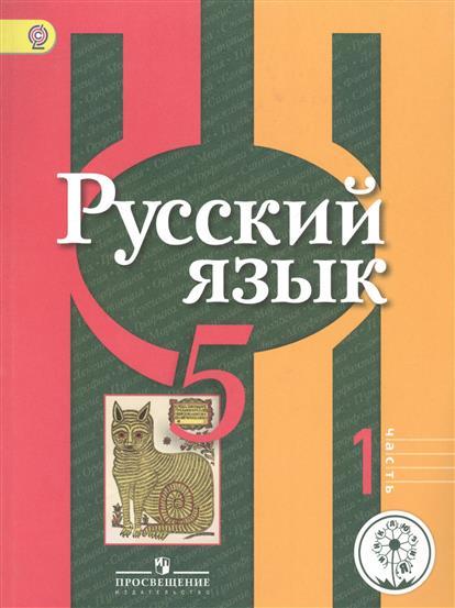 Русский язык. 5 класс. Учебник для общеобразовательных организаций. В трех частях. Часть 1. Учебник для детей с нарушением зрения