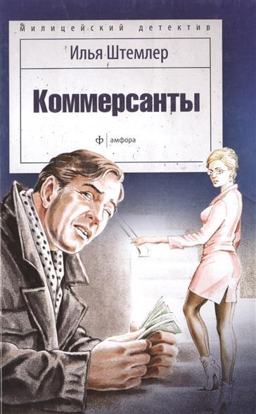 Штемлер И. Коммерсанты