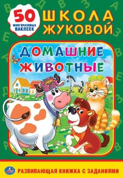 Жукова М. Домашние животные. 50 многоразовых наклеек. Развивающая книжка с заданиями ISBN: 9785506018407