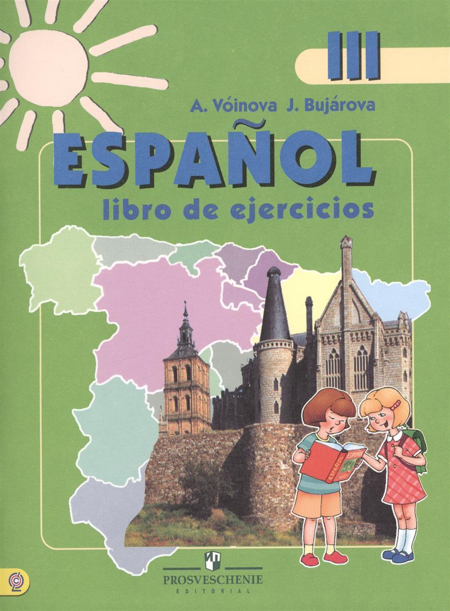 Испанский язык. Рабочая тетрадь. III класс. Пособие для учащихся общеобразовательных организаций и школ с углубленным изучением испанского языка