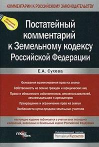 Пост. комментарий к Земельному кодексу РФ