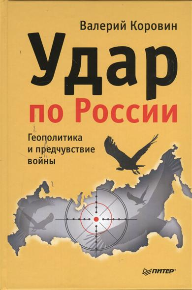 Коровин В. Удар по России. Геополитика и предчувствие войны коровин в сост пасхальные стихотворения