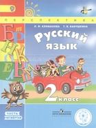 Русский язык. 2 класс. В 4 частях. Часть 4. Учебник для детей с нарушением зрения. Учебник для общеобразовательных организаций