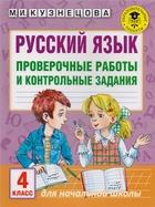 Русский язык. 4 класс. Проверочные работы и контрольные задания