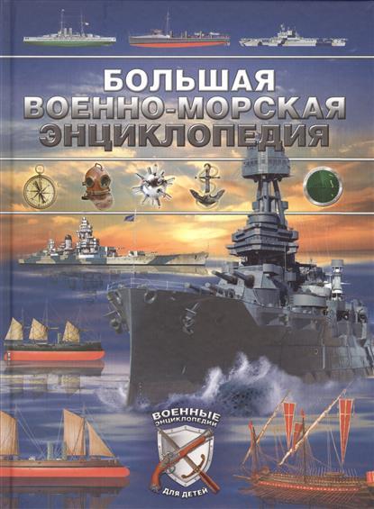 Брусилов Д. Большая военно-морская энциклопедия защитное стекло harper sp gl gal s6