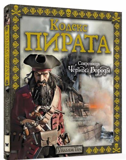 Тич У. Кодекс пирата. Сокровища Черной Бороды цена и фото