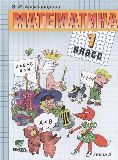 Александрова Э. Математика. Учебник для 1 класса начальной школы. В двух книгах. Книга 2. 13-е издание