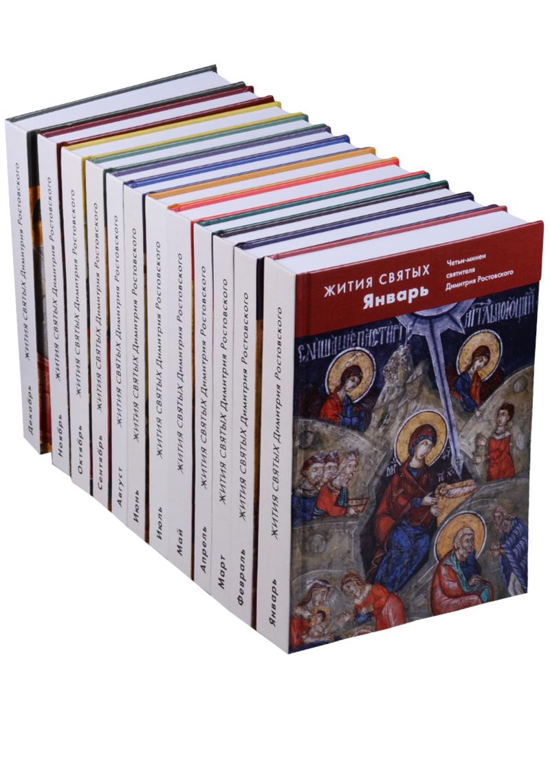 Жития святых. Четьи-минеи святителя Димитрия Ростовского. В 12 томах (комплект из 12 книг)