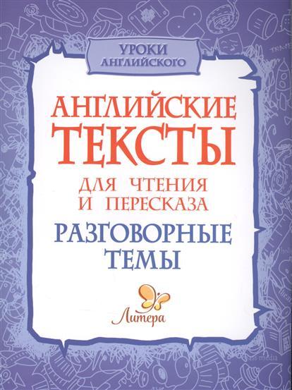 Ганул Е., Коротченко О. Английские тексты для чтения и пересказа. Разговорные темы ганул елена александровна английские разговорные темы 5 9 классы