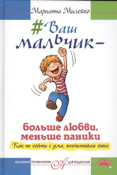 Милейко М. #Ваш мальчик - больше любви, меньше паники. Как не сойти с ума, воспитывая сына