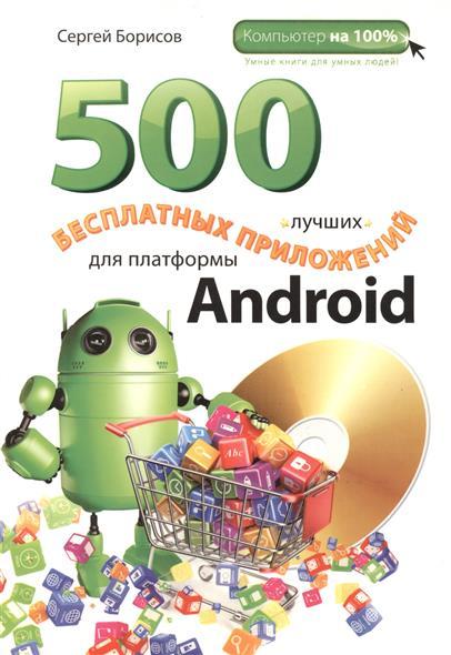 Борисов С. 500 лучших бесплатных приложений для платформы Android (+DVD) 程序员藏经阁:c语言编程兵书(附dvd光盘1张)