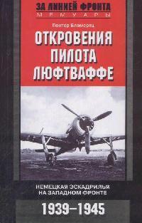 Откровения пилота люфтваффе Нем эскадрилья на зап фр 1939-45