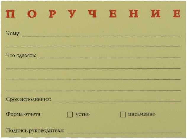 """Бумага для записей """"Поручение"""" 50л."""