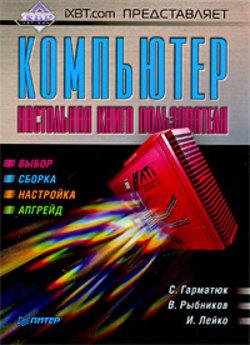 Гарматюк С., Рыбников В. и др. Компьютер. Настольная книга пользователя в п дьяконов internet настольная книга пользователя