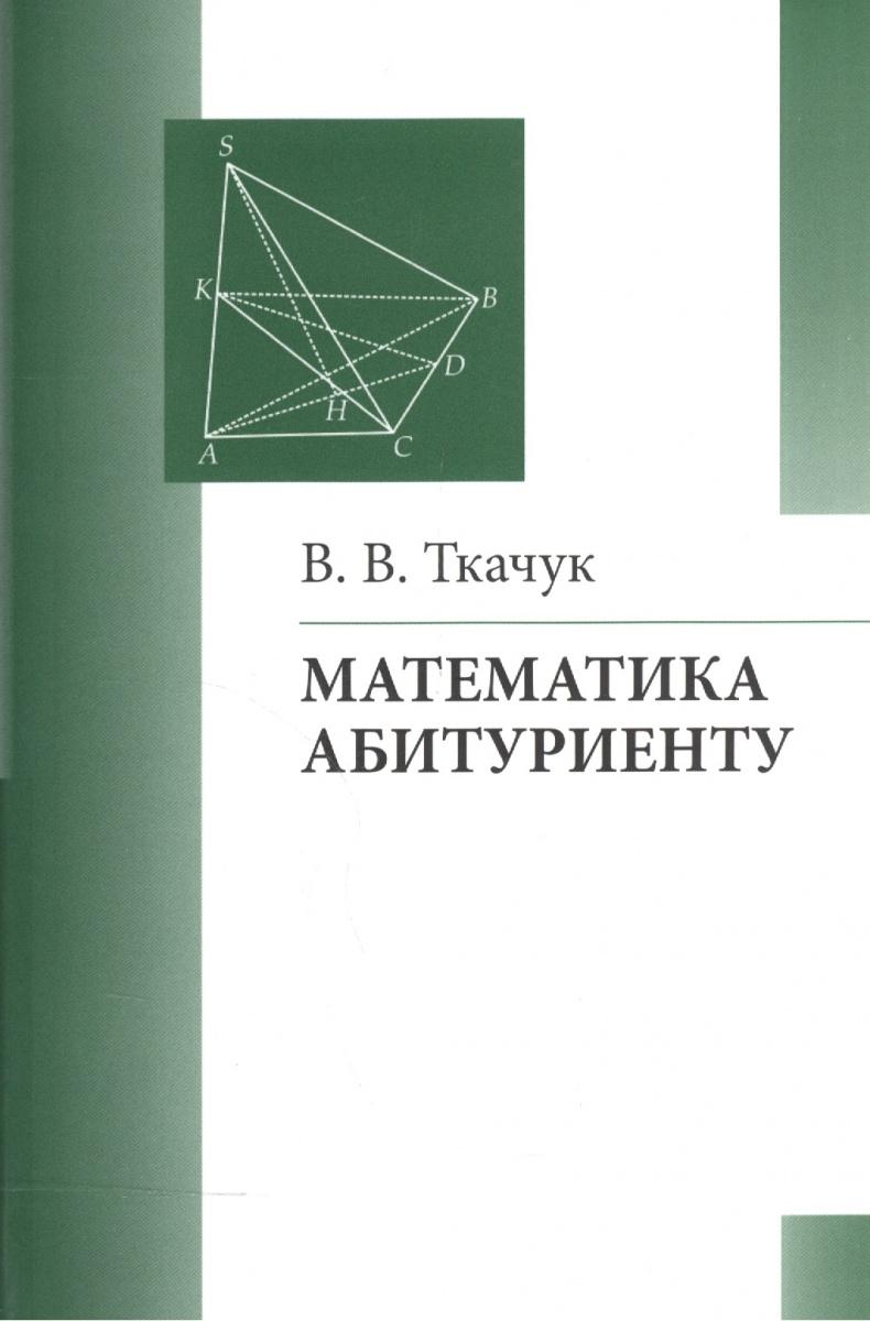 Математика - абитуриенту. Все о вступительных экзаменах в вузы