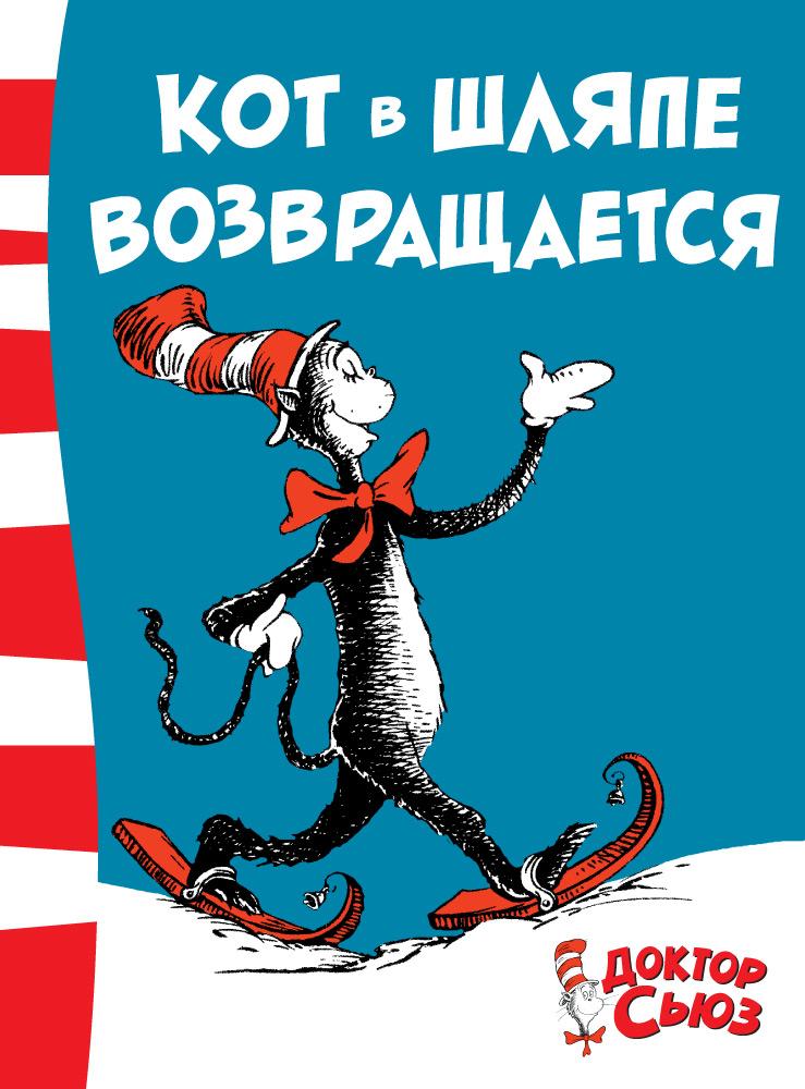 Доктор Сьюз Кот в шляпе возвращается россия скульптура кот в шляпе в з