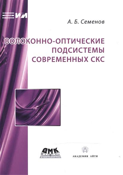 Семенов А. Волоконно-оптические подсистемы современных СКС волоконно оптические линии связи