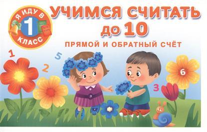 Дмитриева В. (сост.) Учимся считать до 10. Прямой и обратный счет в г дмитриева учимся считать