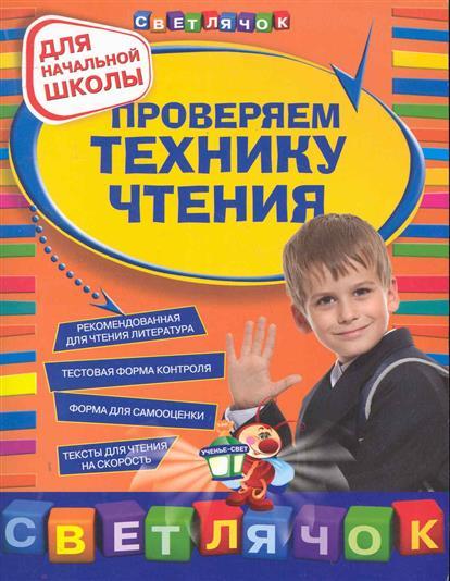 Проверяем технику чтения Для нач. школы