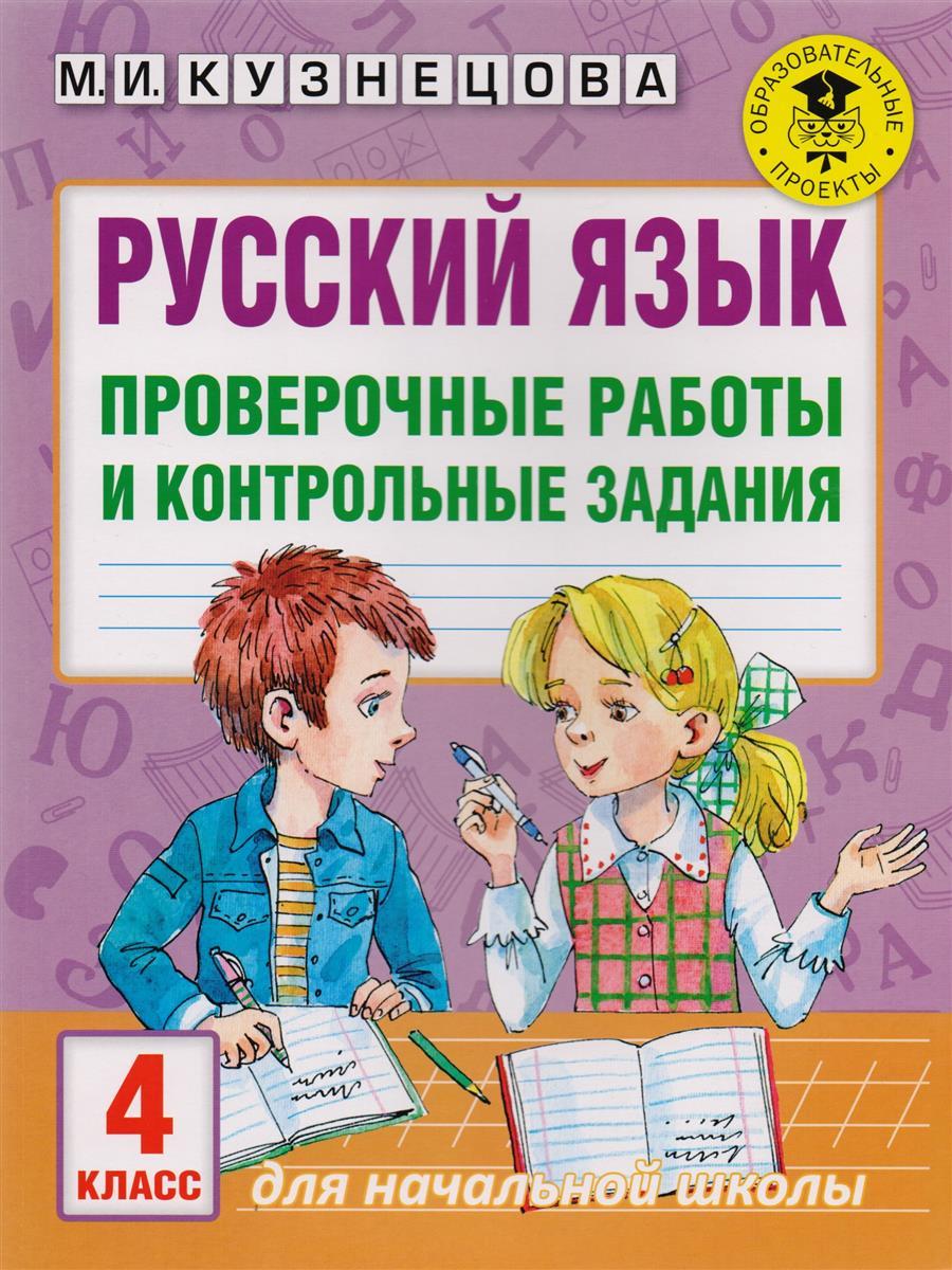 Кузнецова М. Русский язык. 4 класс. Проверочные работы и контрольные задания
