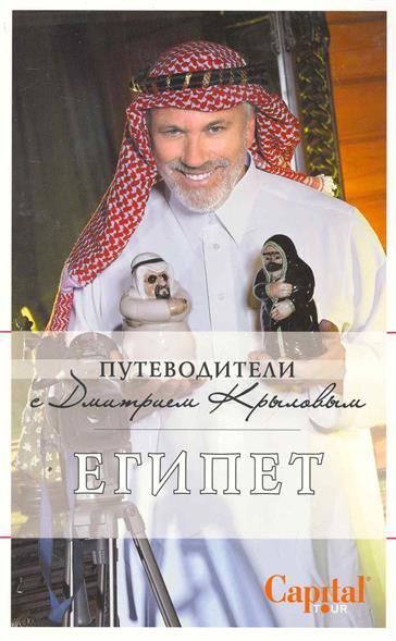 Крылов Д., Александрова А. Египет