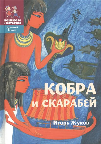 Жуков И. Кобра и скарабей худи print bar кобра