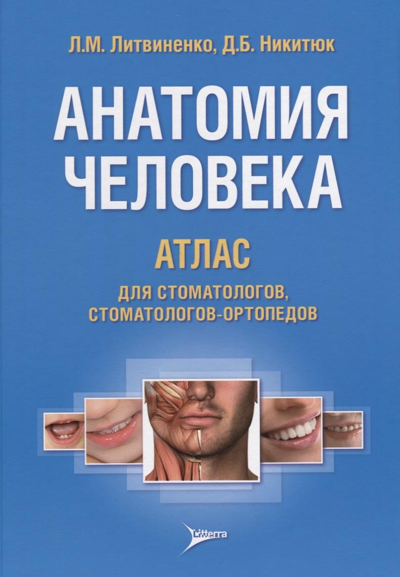 Литвиненко Л., Никитюк Д. Анатомия человека. Атлас для стоматологов, стоматологов-ортопедов анатомия человека русско латинский атлас