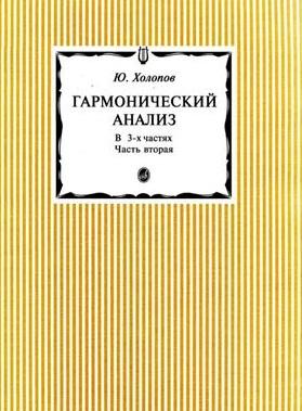 Гармонический анализ ч.2