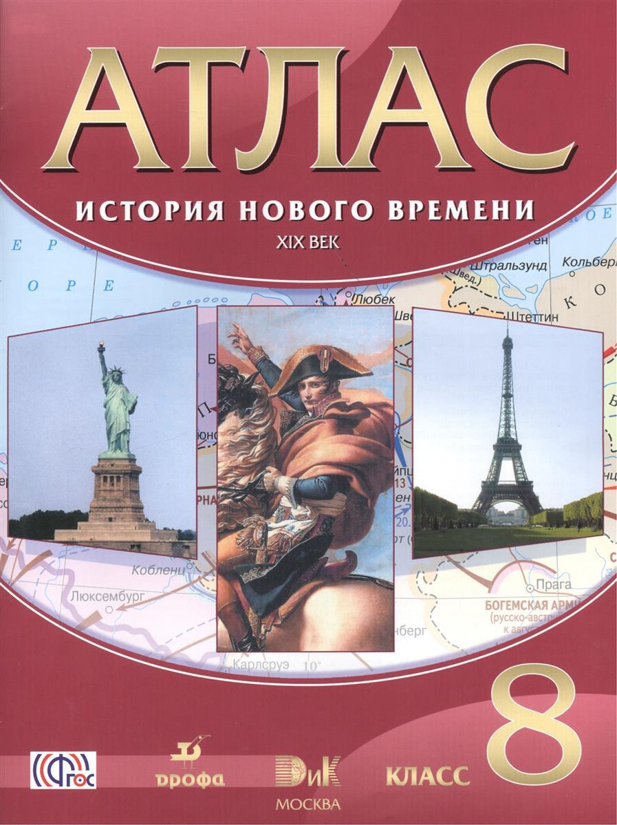 Атлас История Нового времени XIX в 8 кл