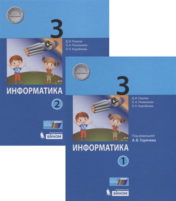 Решебник для 3 класса плаксин м.а., иванова н.г., русакова о.л