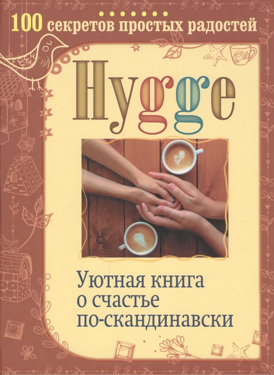 Майбах А. Hygge. Уютная книга о счастье по-скандинавски. 100 секретов простых радостей
