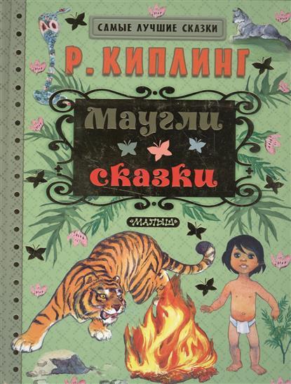 Киплинг Р. Маугли. Сказки ISBN: 9785171007638