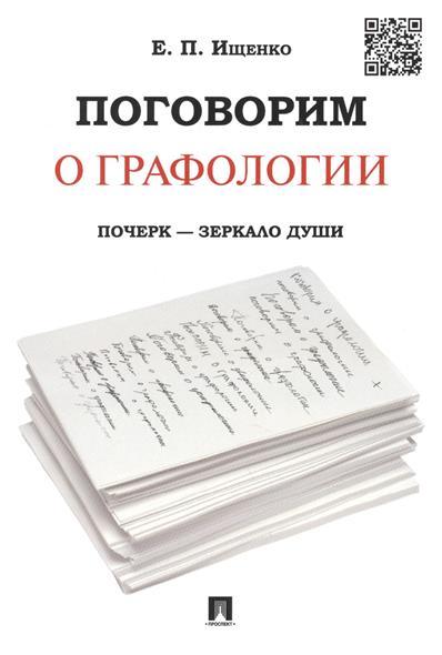 Ищенко Е. Поговорим о графологии. Почерк - зеркало души зеркало души