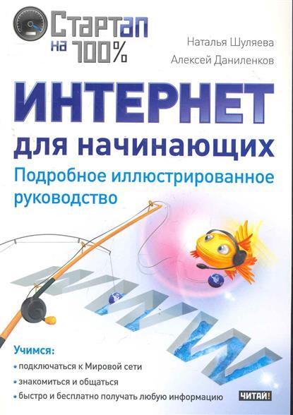 Шуляева Н., Даниленков А. Интернет для начинающих Подробное илл. руководство android ndk руководство для начинающих