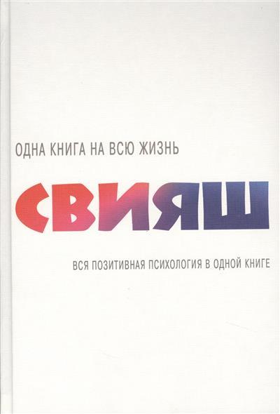 Свияш А. Вся позитивная психология в одной книге