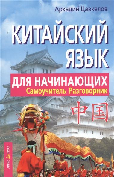 Цавкелов А. Китайский язык для начинающих. Самоучитель. Разговорник немецкий язык для начинающих самоучитель разговорник cd