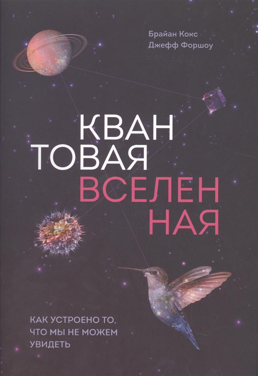 Кокс Б., Форшоу Дж. Квантовая вселенная николай делоне квантовая природа вещества