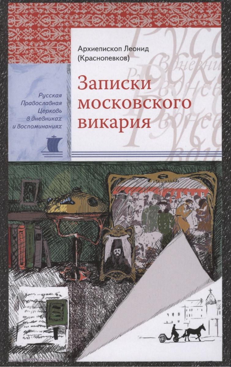 Архиепископ Леонид (Краснопевков) Записки московского викария