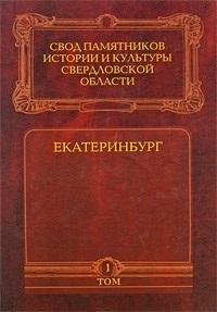 Екатеринбург т.1 Свод памятников истории и культуры Сведловской области