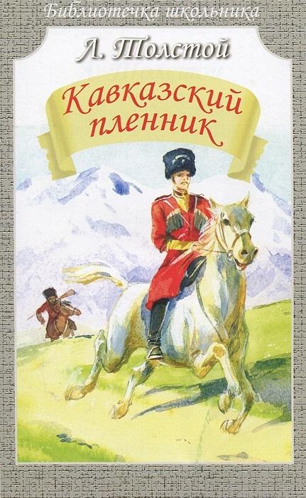 Толстой Л. Кавказский пленник ISBN: 9785947435849 э выгодская алжирский пленник