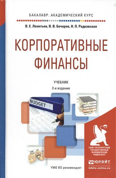 Корпоративные финансы. Учебник для академического бакалавриата