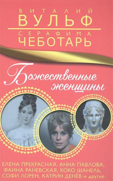 Вульф В., Чеботарь С. Божественные женщины вульф в чеботарь с великие женщины xx века самое полное издание