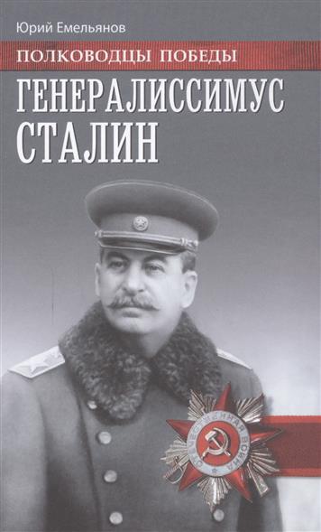 Емельянов Ю. Генералиссимус Сталин ISBN: 9785444460818