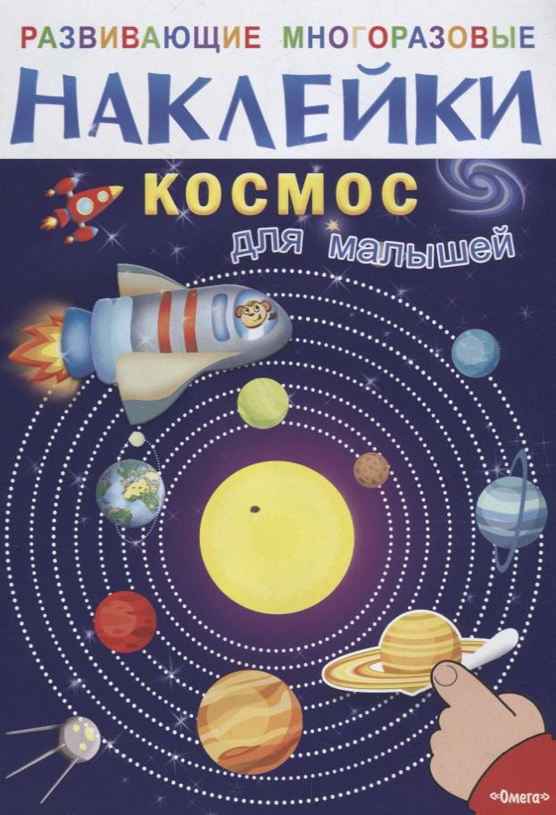 Новосельцева А., Шестакова И. (ред.) Развивающие многоразовые наклейки. Космос для малышей