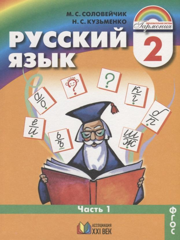 все цены на Соловейчик М., Кузьменко Н. Русский язык. 2 класс. Учебник. Часть 1 онлайн