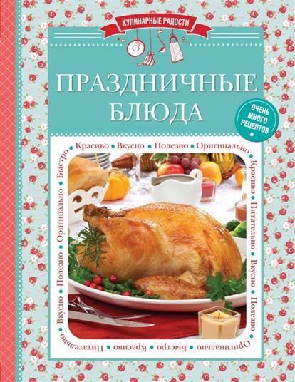 Ильичева С. (ред.) Праздничные блюда. Очень много рецептов книги издательство аст лучшие праздничные блюда