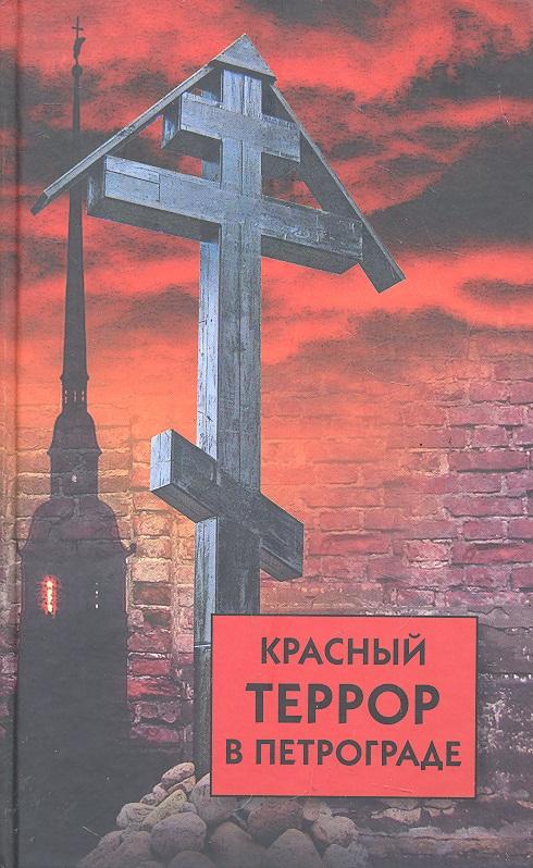 Волоков С. (сост.) Красный террор в Петрограде токарева в с террор любовью